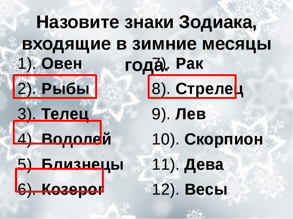 Назовите знаки Зодиака, входящие в зимние месяцы года. 1). Овен 2). Рыбы 3)....