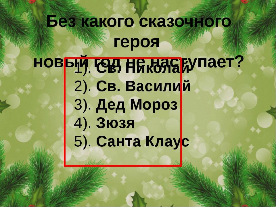 Без какого сказочного героя новый год не наступает? 1). Св. Николай 2). Св. В...