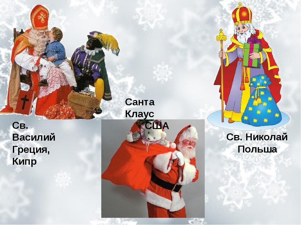 Св. Василий Греция, Кипр Св. Николай Польша Санта Клаус США