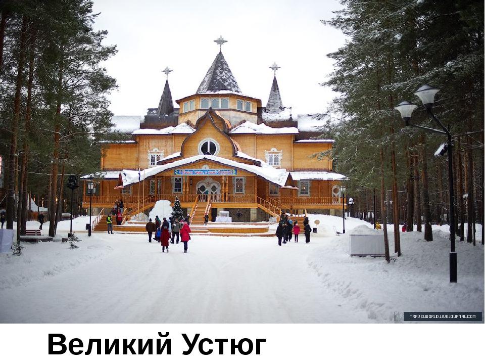 Великий Устюг резиденция Деда Мороза
