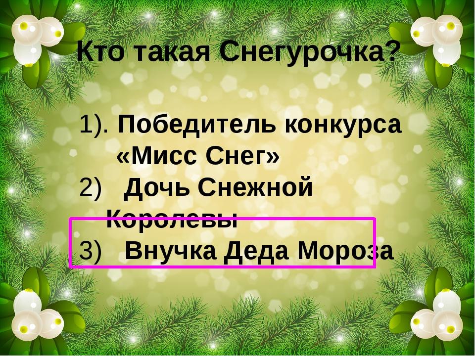 Кто такая Снегурочка? 1). Победитель конкурса «Мисс Снег» 2) Дочь Снежной Кор...