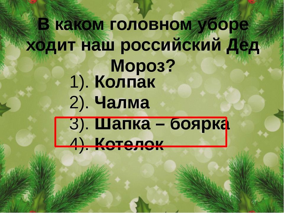 В каком головном уборе ходит наш российский Дед Мороз? 1). Колпак 2). Чалма 3...