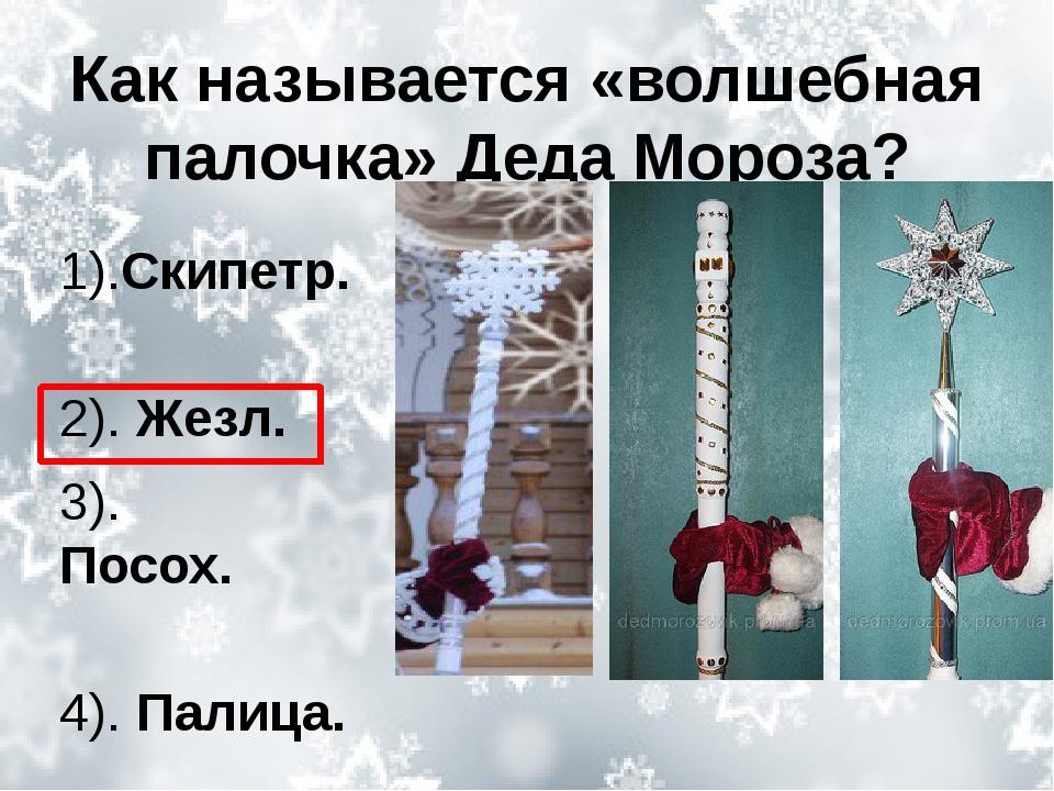Как называется «волшебная палочка» Деда Мороза? 1).Скипетр. 2)....