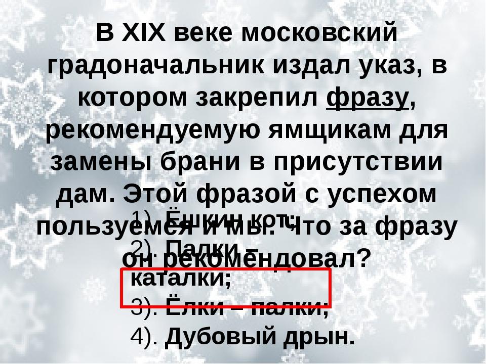 ВXIXвеке московский градоначальник издал указ, в котором закрепил фразу, ре...