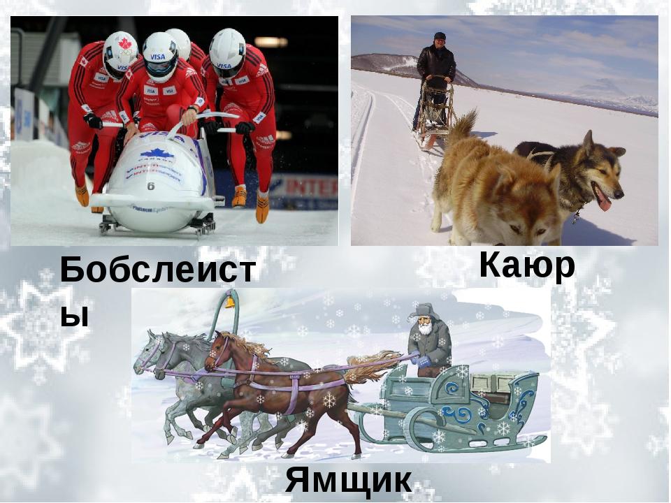 Каюр Бобслеисты Ямщик