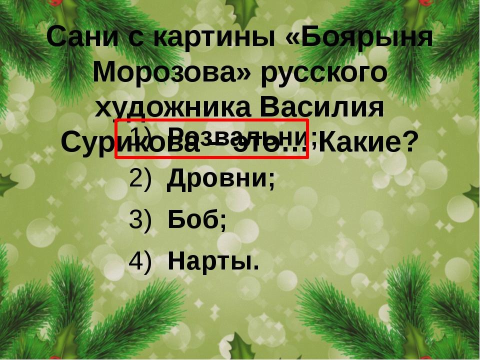 Санис картины «Боярыня Морозова» русского художника Василия Сурикова – это…...