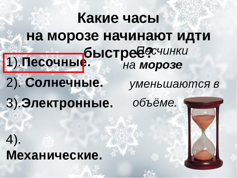 Какие часы наморозеначинают идти быстрее? 1).Песочные. 2). Солнечные. 3).Э...