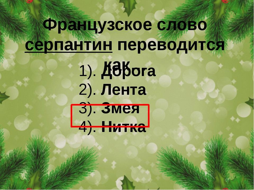 Французское слово серпантин переводится как… 1). Дорога 2). Лента 3). Змея 4)...