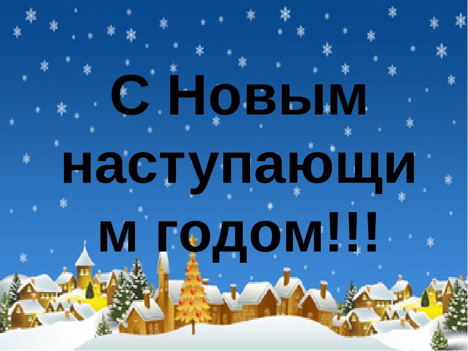С Новым наступающим годом!!!