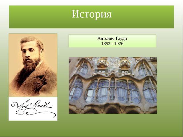 История Антонио Гауди 1852 - 1926