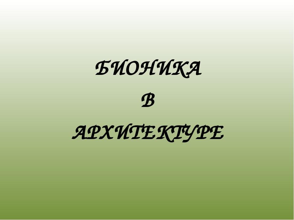 БИОНИКА В АРХИТЕКТУРЕ