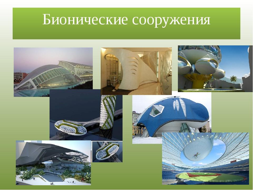 Бионические сооружения