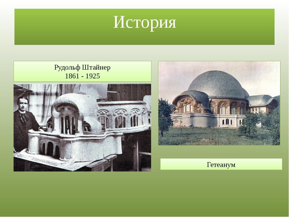 История Рудольф Штайнер 1861 - 1925 Гетеанум