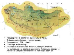 ГосударствовВосточно-Центрально Азии. Официальный язык—монгольский. Площа