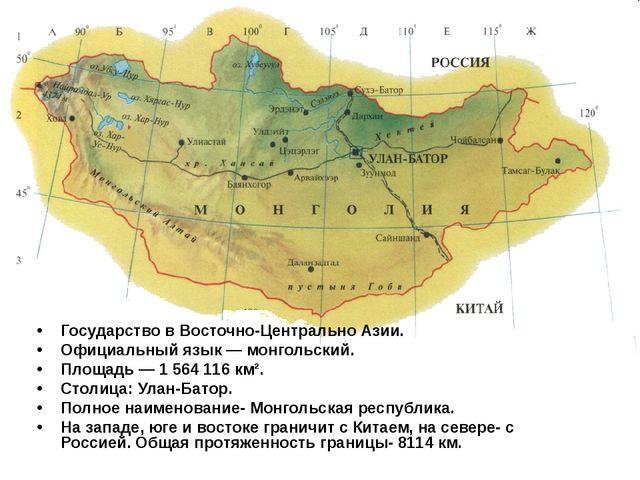 ГосударствовВосточно-Центрально Азии. Официальный язык—монгольский. Площа...
