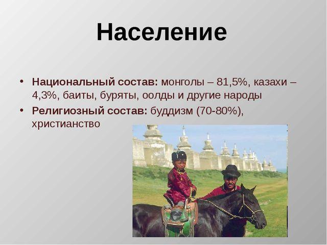 Население Национальный состав: монголы – 81,5%, казахи – 4,3%, баиты, буряты,...