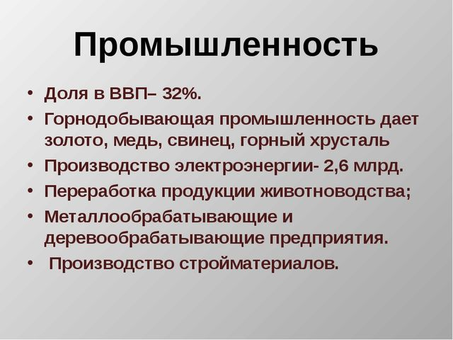 Промышленность Доля в ВВП– 32%. Горнодобывающая промышленность дает золото, м...