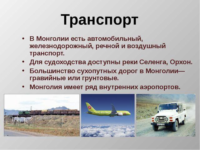 Транспорт В Монголии есть автомобильный, железнодорожный, речной и воздушный...