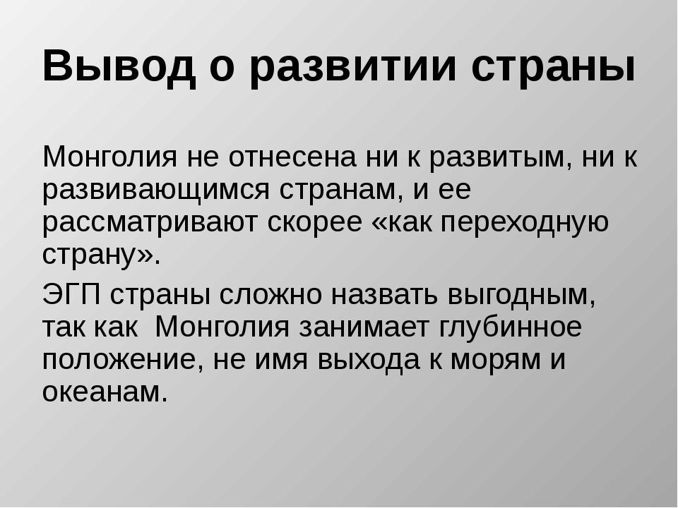 Вывод о развитии страны Монголия не отнесена ни к развитым, ни к развивающимс...