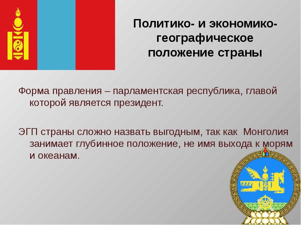 Политико- и экономико- географическое положение страны Форма правления – парл...
