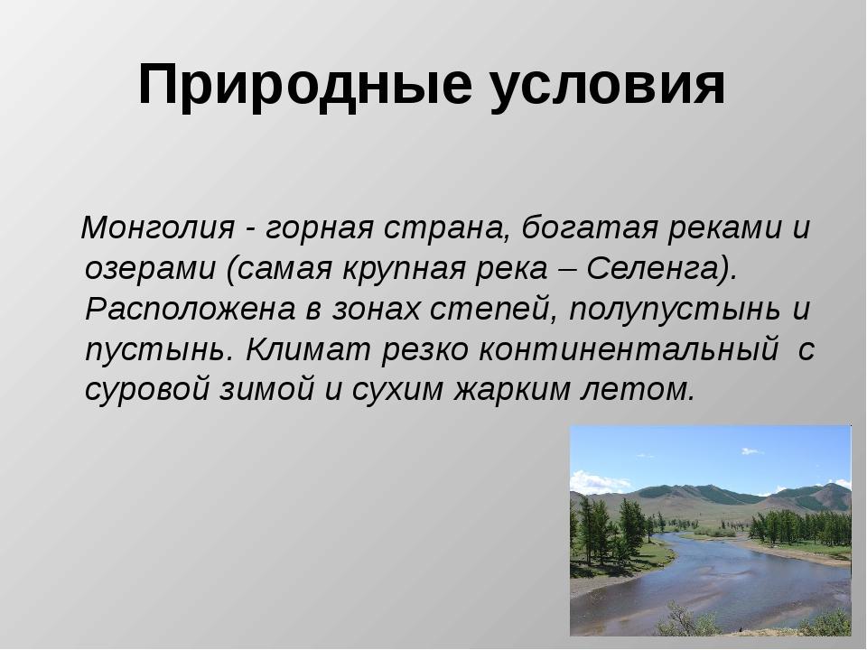Природные условия Монголия - горная страна, богатая реками и озерами (самая к...