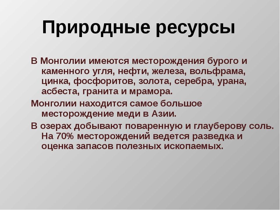 Природные ресурсы В Монголии имеются месторождения бурого и каменного угля, н...