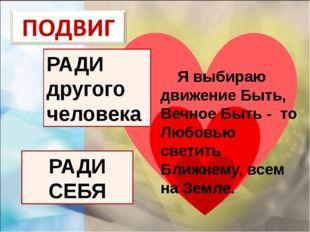 Я выбираю движение Быть, Вечное Быть - то Любовью светить Ближнему, всем на