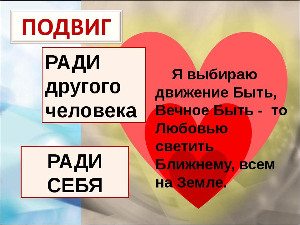 Я выбираю движение Быть, Вечное Быть - то Любовью светить Ближнему, всем на...