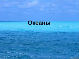 Тихий океан Впервые его пересек Фернан Магеллан в 1519 году, океан получил на