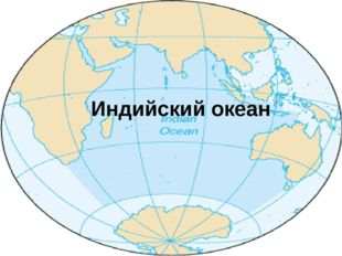 Индийский океан Площадь: 74,7 миллиона кв. км. Средняя глубина: 3 967 м. Наиб