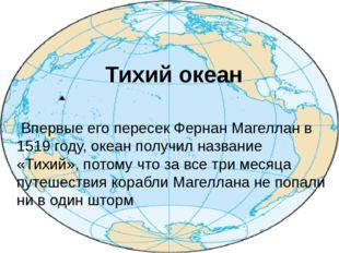 Тихий океан— самый большой по площади и глубине океан на Земле. Расположен