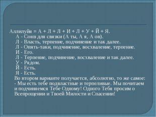 Аллилуйя = А + Л + Л + И + Л + У + Й + Я. А - Союз для связки (А ты, А я, А