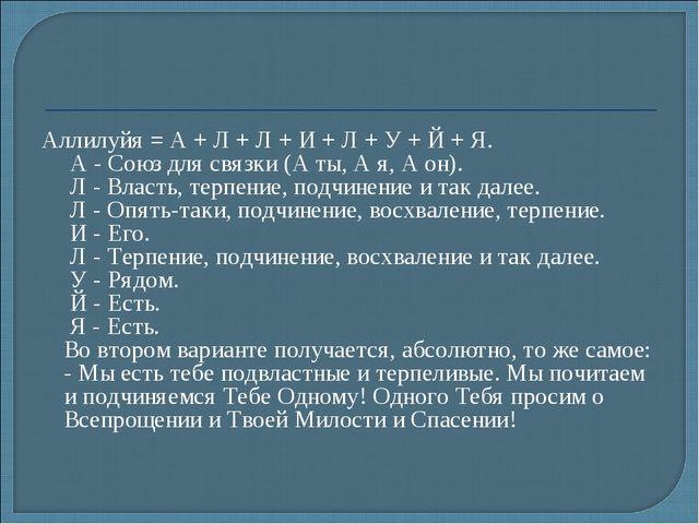 Аллилуйя = А + Л + Л + И + Л + У + Й + Я. А - Союз для связки (А ты, А я, А...