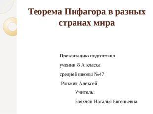 Теорема Пифагора в разных странах мира Презентацию подготовил ученик