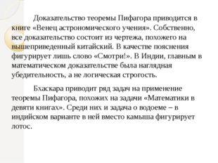 Доказательство теоремы Пифагора приводится в книге «Венец астрономического