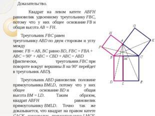 Доказательство. Квадрат на левом катете ABFH равновелик удвоенному треугол