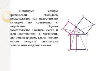 Некоторые авторы критиковали евклидово доказательство как недостаточно нагл
