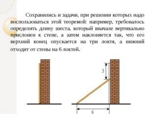 Сохранились и задачи, при решении которых надо воспользоваться этой теоремо