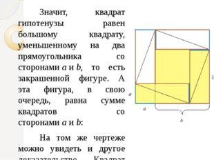 Значит, квадрат гипотенузы равен большому квадрату, уменьшенному на два пря