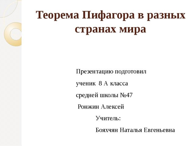 Теорема Пифагора в разных странах мира Презентацию подготовил ученик...