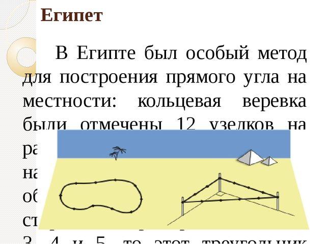 Египет В Египте был особый метод для построения прямого угла на местности:...