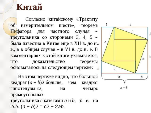 Китай Согласно китайскому «Трактату об измерительном шесте», теорема Пифаго...