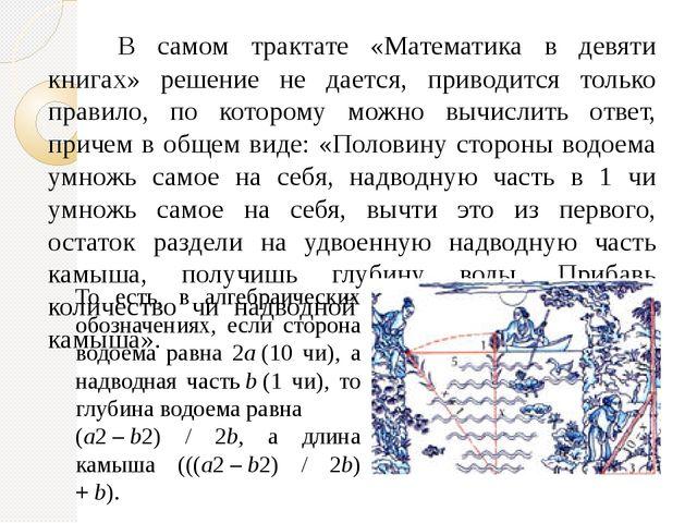 В самом трактате «Математика в девяти книгах» решение не дается, приводится...