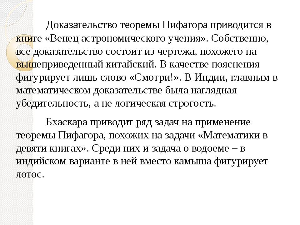 Доказательство теоремы Пифагора приводится в книге «Венец астрономического...