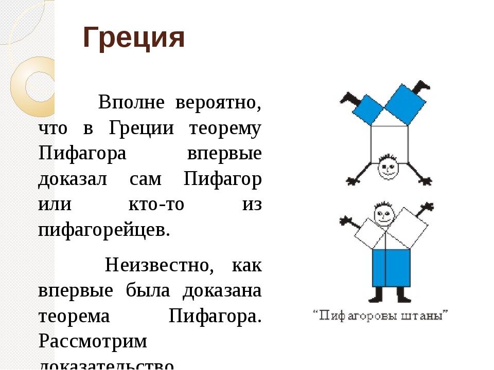 Греция  Вполне вероятно, что в Греции теорему Пифагора впервые доказал сам...