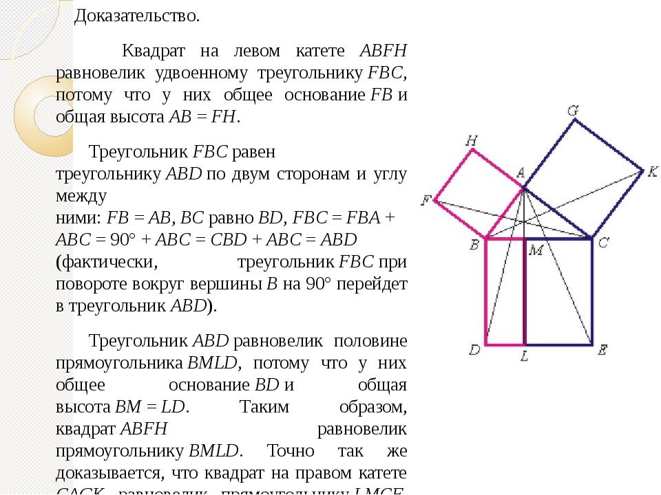 Доказательство. Квадрат на левом катете ABFH равновелик удвоенному треугол...