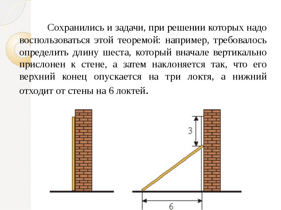 Сохранились и задачи, при решении которых надо воспользоваться этой теоремо...
