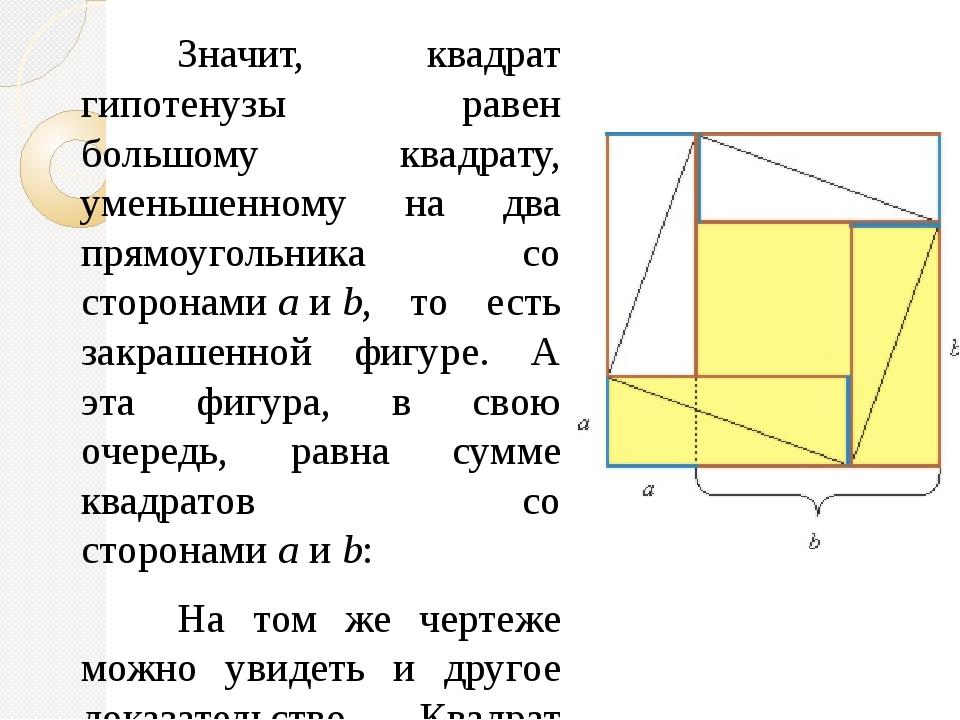 Значит, квадрат гипотенузы равен большому квадрату, уменьшенному на два пря...