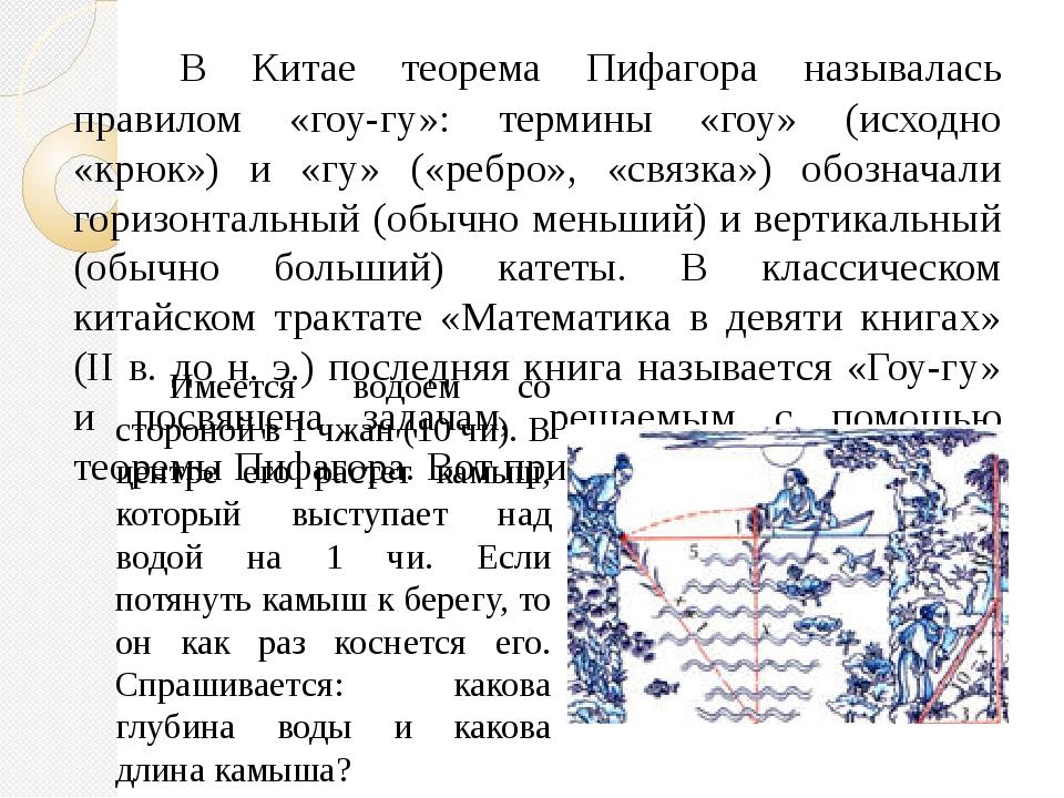 В Китае теорема Пифагора называлась правилом «гоу-гу»: термины «гоу» (исход...