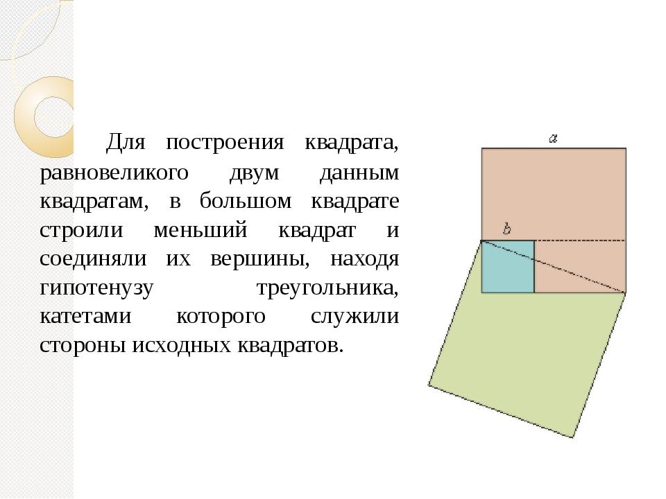 Для построения квадрата, равновеликого двум данным квадратам, в большом ква...